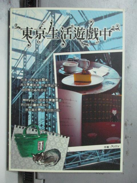 【書寶二手書T3/旅遊_OCQ】東京生活遊戲中_Milly