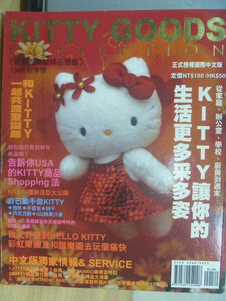 【書寶二手書T5/雜誌期刊_ZHR】KITTY GOODS_1998年秋_KITTY讓你的生活更多采多姿等