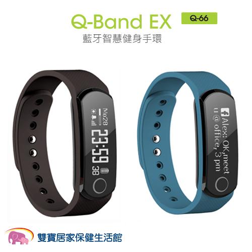 當日配i-gotU Q-Band Q66 EX 藍牙智慧健身手環 智慧手錶