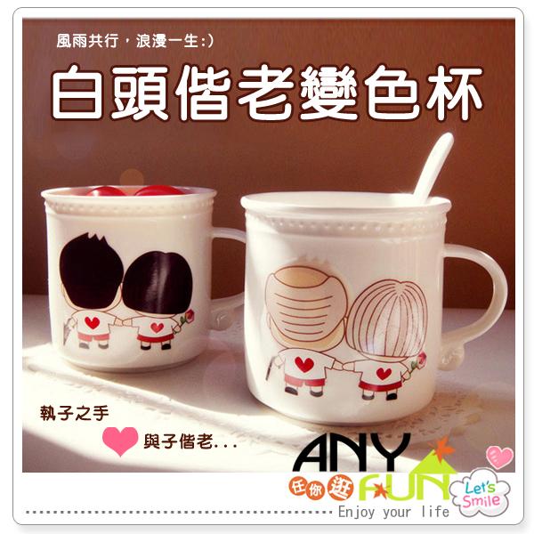 任你逛☆白頭偕老變色杯 咖啡杯 感溫變色杯 陶瓷杯 情侶杯 馬克杯 創意 禮物  anyfun【L2068】