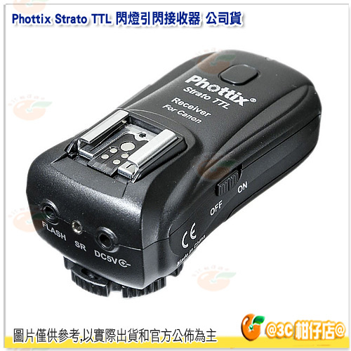 Phottix Strato TTL 單接收器 Canon/Nikon 公司貨 閃光燈 引閃 離機閃