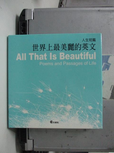 【書寶二手書T1/語言學習_NBQ】世界上最美麗的英文-人生短篇_梭羅等_附光碟
