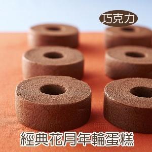 【MORI。守】經典花月年輪蛋糕(巧克力)