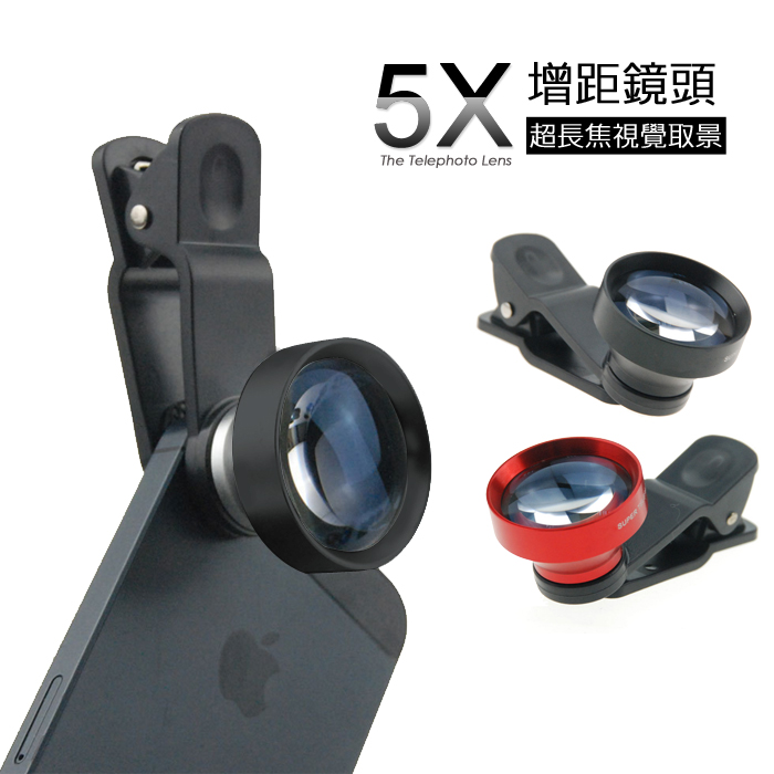 5X增距鏡頭 特效鏡頭 手機鏡頭 手機特效 5倍 望遠鏡 追星神器 萬用手機夾