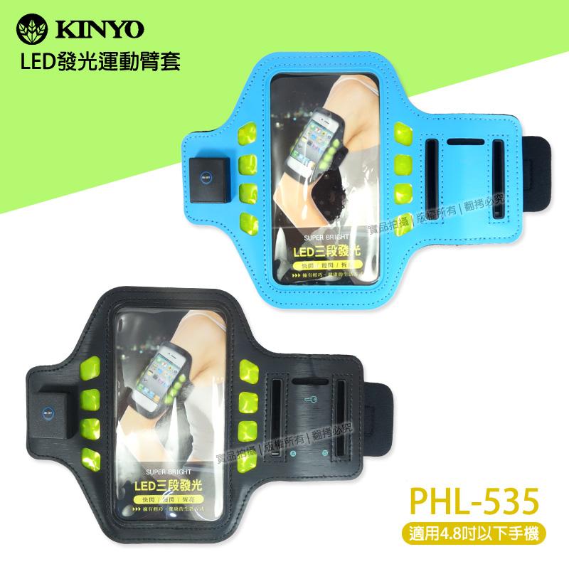 KINYO 耐嘉 PH-535 LED 發光運動臂套/手機袋/LG G2 mini/Wine Smart/spirit/SAMSUNG S7390/i9060/S2/S3/InFocus M2 LTE/M2+/M210/M511/M510/IN810/IN815/M518