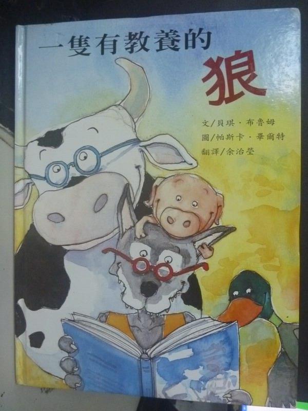 【書寶二手書T1/少年童書_ZDL】一隻有教養的狼_貝琪‧布魯姆,帕斯卡‧畢爾特