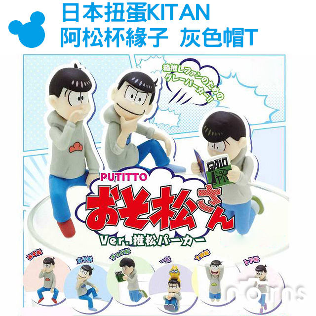 NORNS【日本扭蛋KITAN阿松杯緣子 灰色帽T】PUTITTO奇譚 六胞胎 小松 公仔 玩具