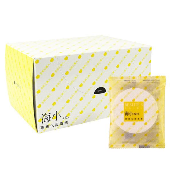 香水1986☆永和三美人 專業化妝用海綿/粉撲 天然乳膠(乾濕兩用) 小 #212 24入/盒