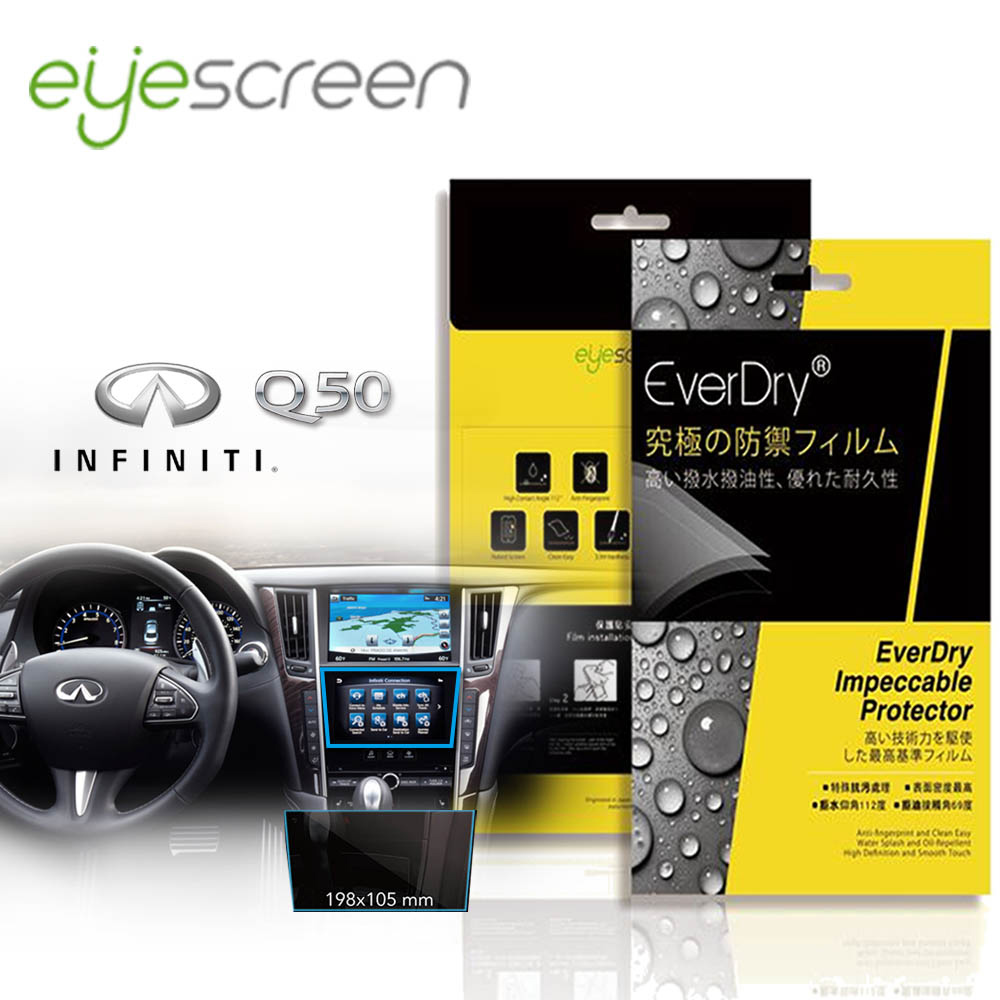 EyeScreen INFINITI Q50 Everdry PET 車上導航螢幕保護貼(無保固)