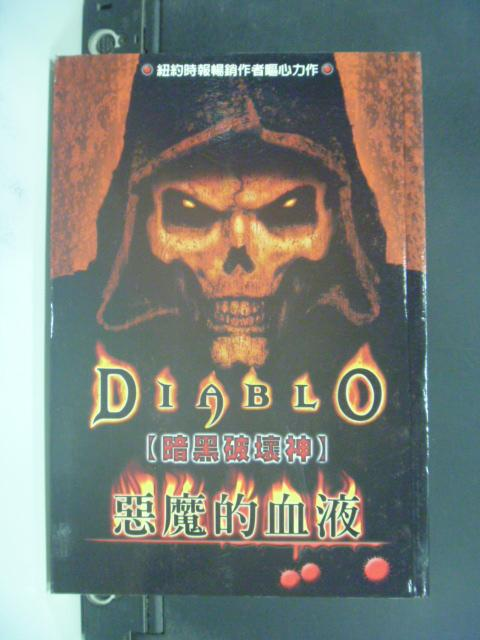 【書寶二手書T3/一般小說_LAB】暗黑破壞神-惡魔的血液_Richard A.Kn