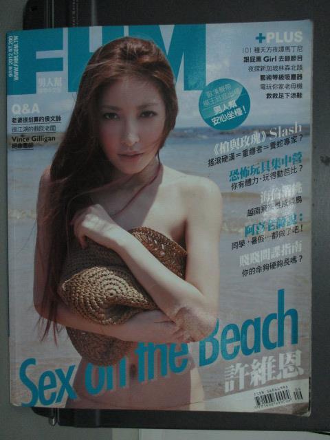 【書寶二手書T1/雜誌期刊_PJI】FHM男人幫_147期_Sex on the beach-許維恩
