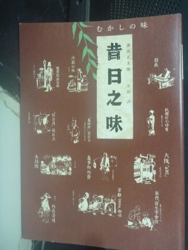 【書寶二手書T1/翻譯小說_LGI】昔日之味_池波正太郎