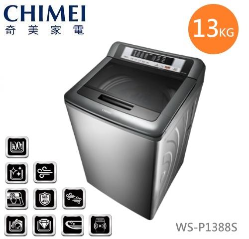 【佳麗寶】-(CHIMEI奇美)直立式洗衣機-13kg【WS-P1388S】(買再送東芝9L烤箱)