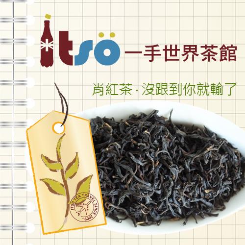 【ITSO一手世界茶館】好喝秘訣─藏在紅茶裡的秘密0711