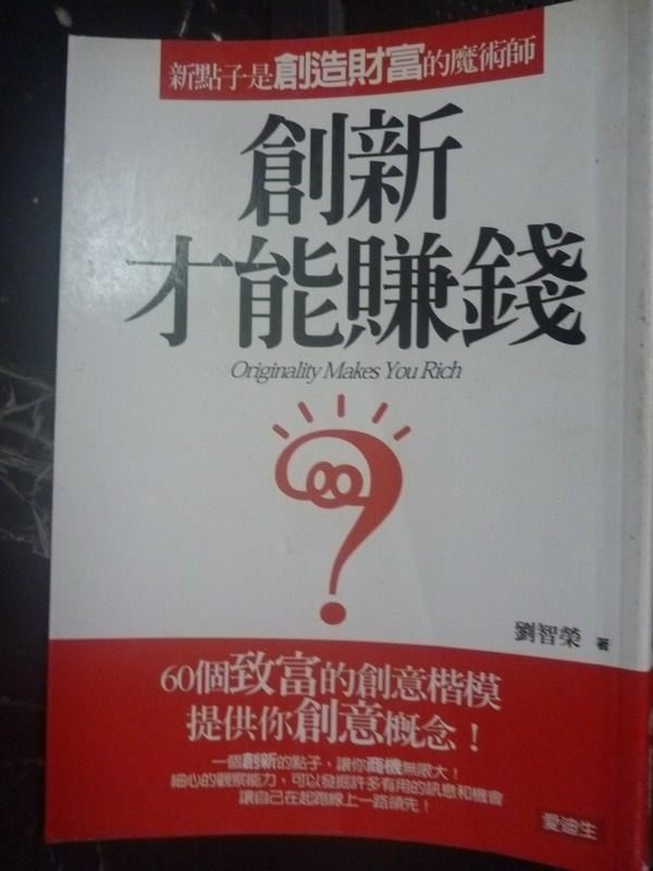 【書寶二手書T7/財經企管_LIN】創新才能賺錢_劉智榮
