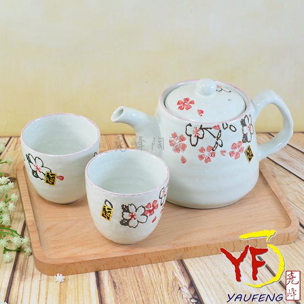 ★堯峰陶瓷★茶具系列 日式 羅紋櫻花雪花面茶具組 茶杯 茶壺  一壺二杯 禮盒