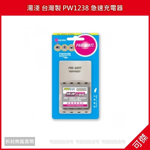 可傑  PRO-WATT 湯淺 台灣製 PW1238 急速充電器 ( 可充 SANYO SONY 3號 / 4號 )