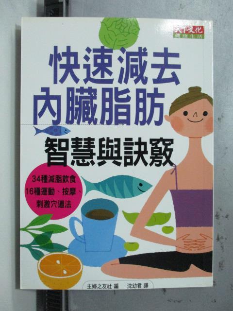 【書寶二手書T2/美容_OCH】快速減去內臟脂肪-智慧與訣竅_主婦之友社