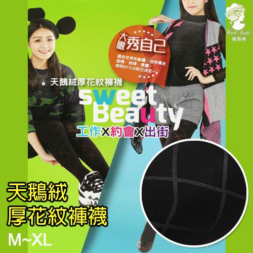 保暖天鵝絨厚花紋褲襪 KT-8804 台灣製 雅斯典