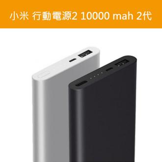 ★整點特賣★小米行動電源 2代 輕薄 10000 mAh 原廠正品