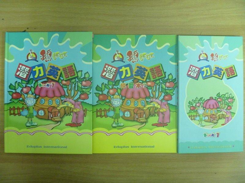 【書寶二手書T3/語言學習_YGO】鵝媽媽潛力英語+練習本+光碟合售