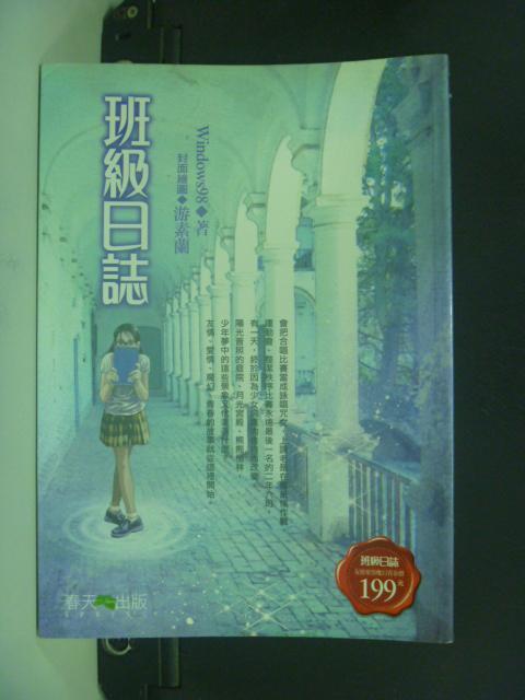 【書寶二手書T5/一般小說_NHA】班級日誌_Windows 98