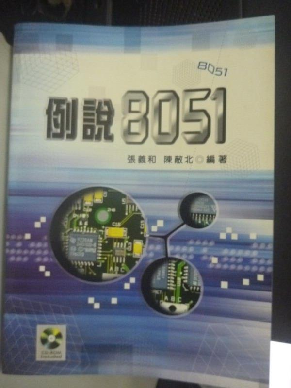 【書寶二手書T1/大學理工醫_ZCB】例說8051_張義和、陳敵北