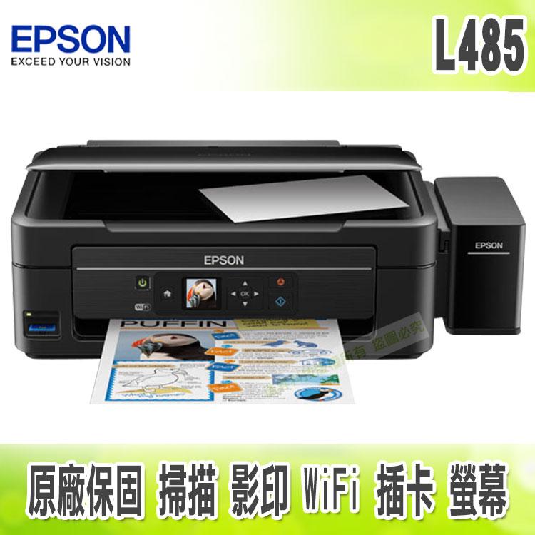 【浩昇科技】EPSON L485 高速Wi-Fi六合一連續供墨印表機