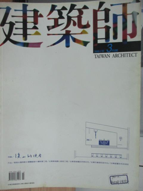 【書寶二手書T1/設計_YKO】建築師_315期_台灣能源心危機等