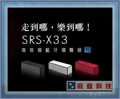 【藍芽喇叭】送隨行包 (黑色)公司貨含稅開發票SONY NFC高音質藍牙揚聲器SRSX33 SRS-X33