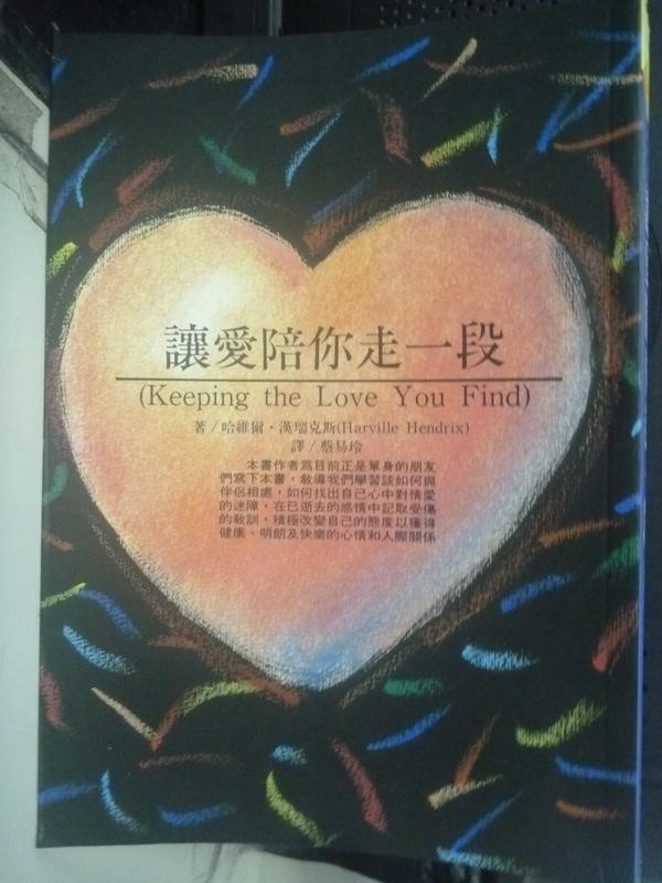 【書寶二手書T3/勵志_LEI】讓愛陪你走一段_蔡宜玲, 哈維爾漢瑞