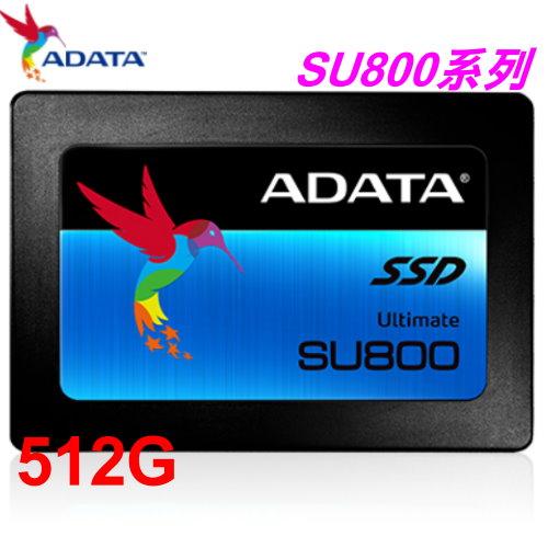 ADATA 威剛 SSD Ultimate SU800 512G 3D NAND 7mm SATA3 2.5吋 固態硬碟 筆電 桌上型