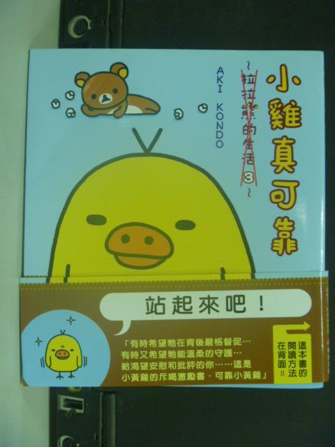 【書寶二手書T1/繪本_KDZ】拉拉熊的生活3:小雞真可靠_AKI KONDO