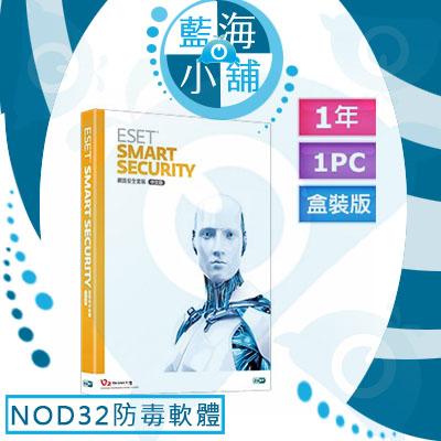 2016年版全新上市ESET 網路安全套裝 Smart Security 盒裝版-單機一年