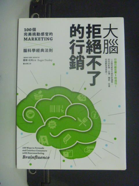【書寶二手書T1/行銷_JHT】大腦拒絕不了的行銷_羅傑‧杜利