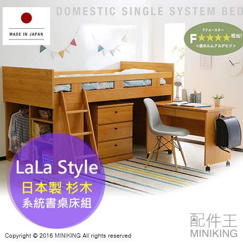 【配件王】代購 日本製 木製 杉木 榿木 DIY 組合式 單人 兒童 多功能 系統書桌床組 收納櫃 衣櫃 床架 書桌