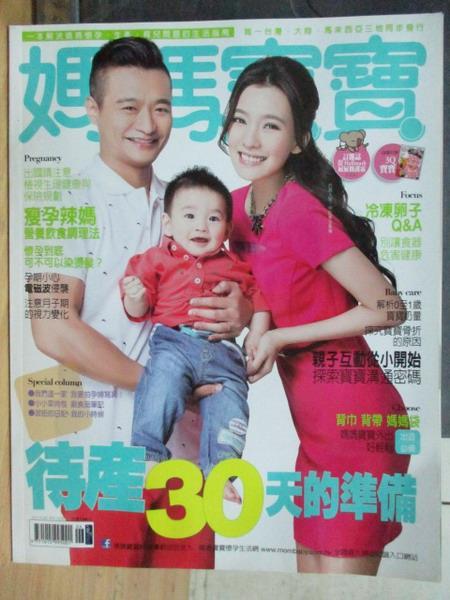【書寶二手書T1/保健_WFB】媽媽寶寶_328期_待產30天的準備等