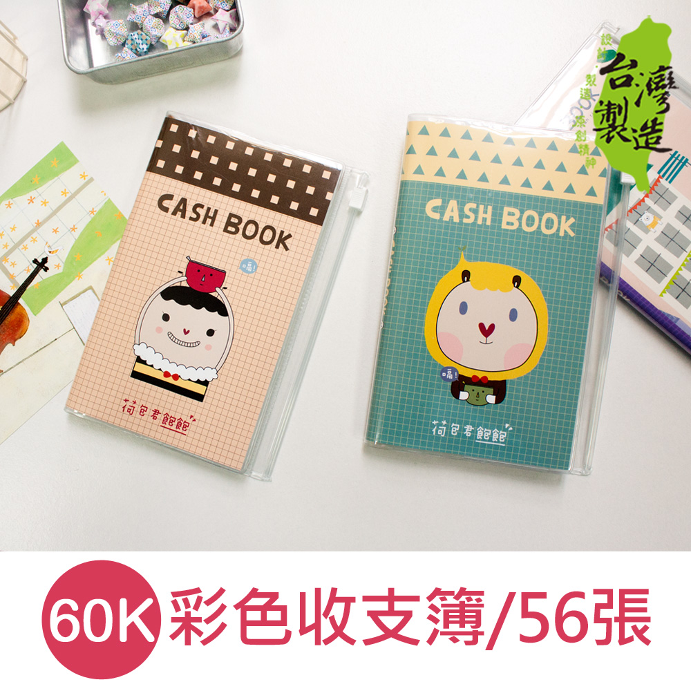 珠友 CB-60008 悠閒時光 60K彩色收支簿(附收納袋)/56張