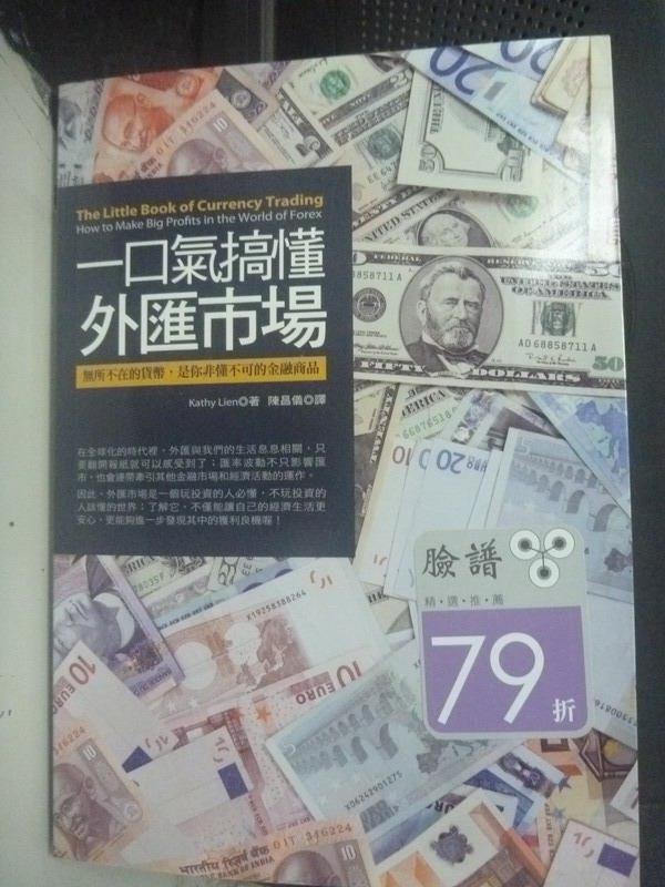 【書寶二手書T1/財經企管_IFH】一口氣搞懂外匯市場:無所不在的貨幣_凱西‧連恩