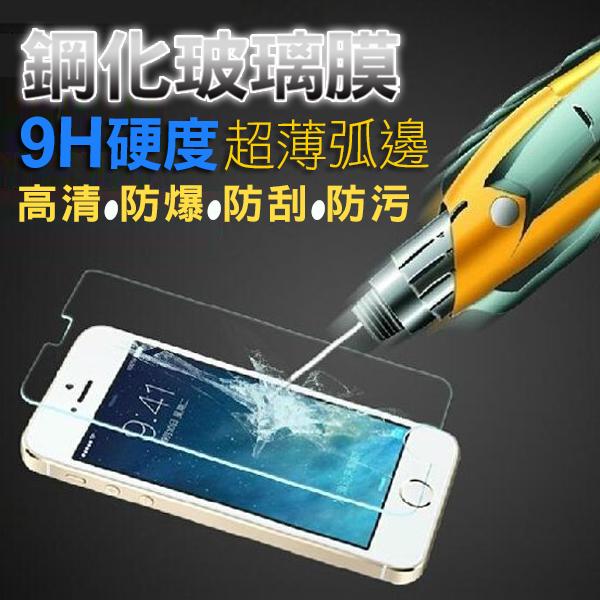 蘋果Apple iPhone Watch 全系列 鋼化玻璃膜 9H 0.3mm弧邊 i6S i6S+ SE防爆裂鋼化膜 防污 耐刮 高清保護貼 螢幕貼膜