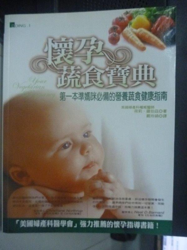 【書寶二手書T8/保健_ZCY】懷孕蔬食寶典_荷莉.羅伯茲