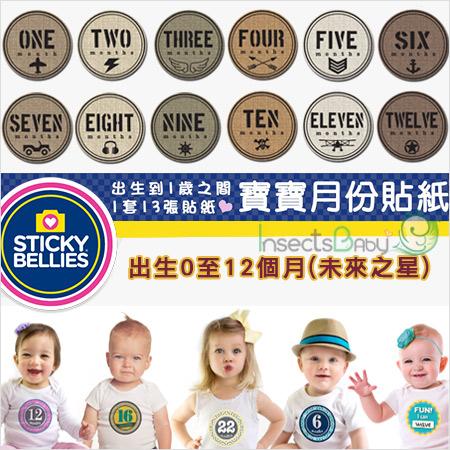 +蟲寶寶+【美國Sticky Bellies  】新生寶寶創意好禮-寶寶月份貼紙0-12M-(未來之星)《現+預》