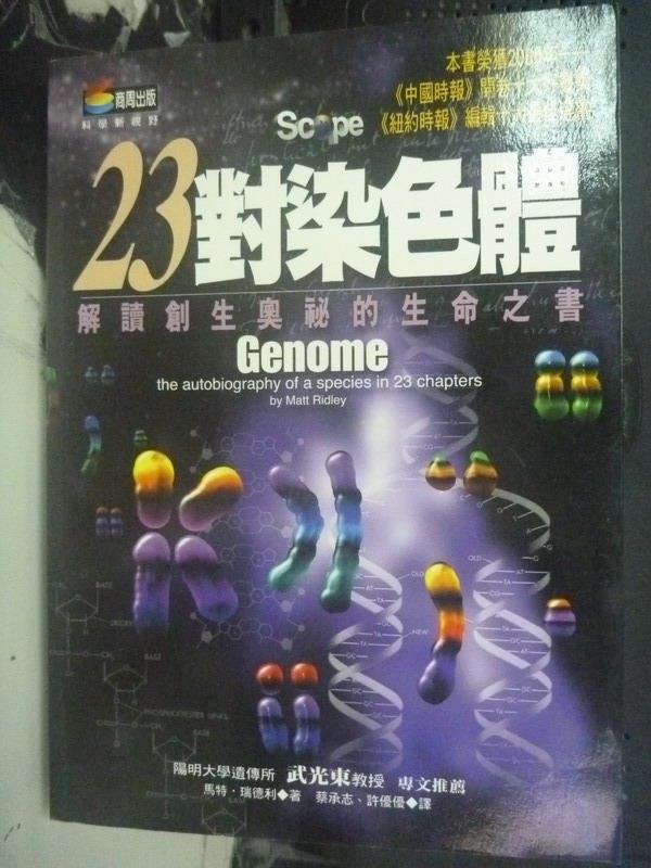 【書寶二手書T1/科學_LIU】23對染色體:解讀創生奧祕的生命之書_馬特‧瑞德利