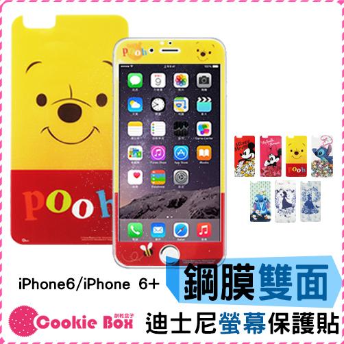 *餅乾盒子* Disney 迪士尼 卡通 雙面 鋼膜 iphone 6 6S plus 玻璃貼 保護貼 2.5D 強化 螢幕