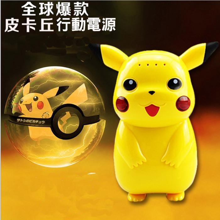 tangyizi輕鬆購【DS100】第三代 全發光 精靈球 寶可夢 行動電源 Pokemon Go 神奇寶貝抓寶神器 生日禮物 送禮