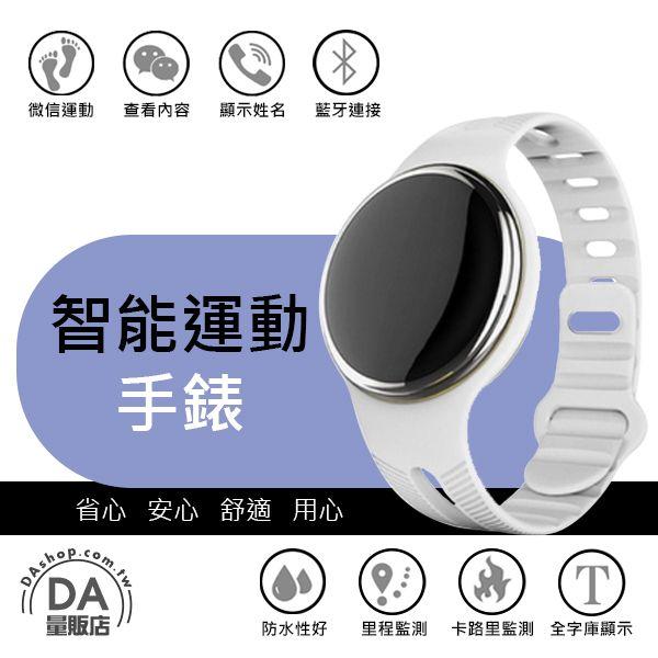 《DA量販店》聖誕禮物 觸控 訊息提醒 音樂播放 防水 藍芽 健康 運動 智能 手錶 白(80-2838)