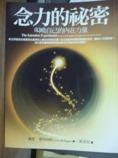 【書寶二手書T6/心靈成長_POW】念力的祕密_琳恩.麥塔格特