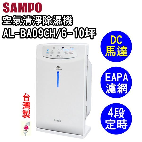 AL-BA09CH【聲寶】空氣清淨機/6-10坪 保固免運-隆美家電