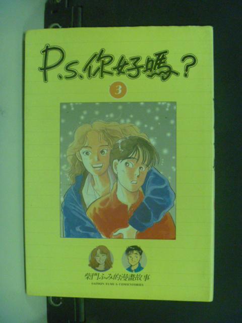 【書寶二手書T5/漫畫書_KKE】P.S.你好嗎 3_柴門文