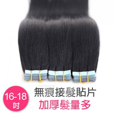 加厚款,貼片式加厚無痕接髮片,100%真髮 長度約16-18吋下標區/1組20片【RD-16】☆雙兒網☆